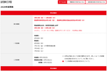 至急 英検試験日程変更5/31→6/28 申込み締切は明日4/28まで